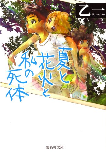 """""""夏と花火と私の死体"""