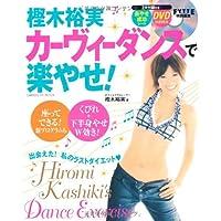 DVD付き 樫木裕実カーヴィーダンスで楽やせ! (ヒットムックダイエットカロリーシリーズ)