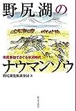 「野尻湖のナウマンゾウ―市民参加で氷河時代をさぐる」販売ページヘ