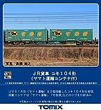 TOMIX HOゲージ コキ104形 ヤマト運輸コンテナ付 HO-738 鉄道模型 貨車