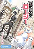 路地迷宮のロージー【分冊版】 5巻 (マッグガーデンコミックスBeat'sシリーズ)