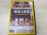 ナショナル ジオグラフィック 使徒の真実 キリスト教誕生の秘密 [DVD]