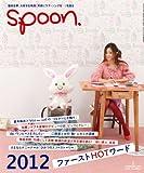 spoon. (スプーン) 2012年 02月号 [雑誌]