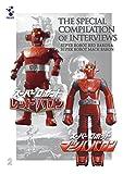 「スーパーロボットレッドバロン」「スーパーロボットマッハバロン」特別セレクションイン...[DVD]