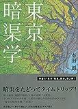 東京暗渠学
