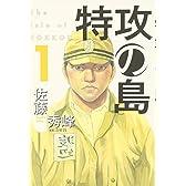特攻の島 1 (芳文社コミックス)