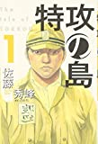 特攻の島 / 佐藤 秀峰 のシリーズ情報を見る