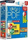 いきなりPDF Platinum 特別版 USBメモリ版