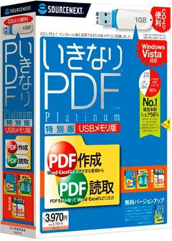 鼓舞するピットトレイいきなりPDF Platinum 特別版 USBメモリ版