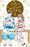 スパイスとカスタード(6) (フラワーコミックス)