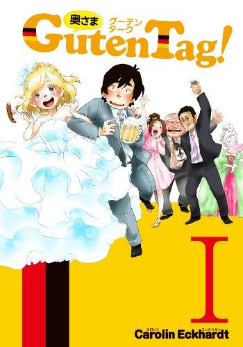 奥さまGuten Tag! 1 (愛蔵版コミックス)