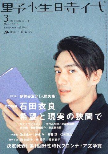 野性時代 第76号  KADOKAWA文芸MOOK  62331-78 (KADOKAWA文芸MOOK 78)の詳細を見る
