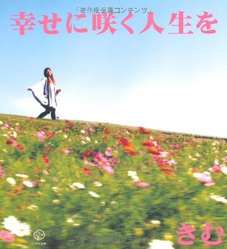 幸せに咲く人生を
