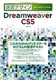 速習デザイン Dreamweaver CS5