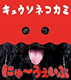 にゅ~うぇいぶ(初回限定盤) - キュウソネコカミ