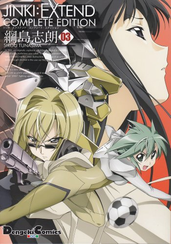 JINKI:EXTENDコンプリート・エディション 03 (電撃コミックス EX 115-8)の詳細を見る