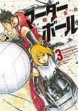マーダーボール(3) (コミックDAYSコミックス)