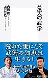 荒天の武学 (集英社新書)