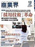商業界2019年12月号 (「採用技術」革命/2020年チラシ販促を最適化する) 画像