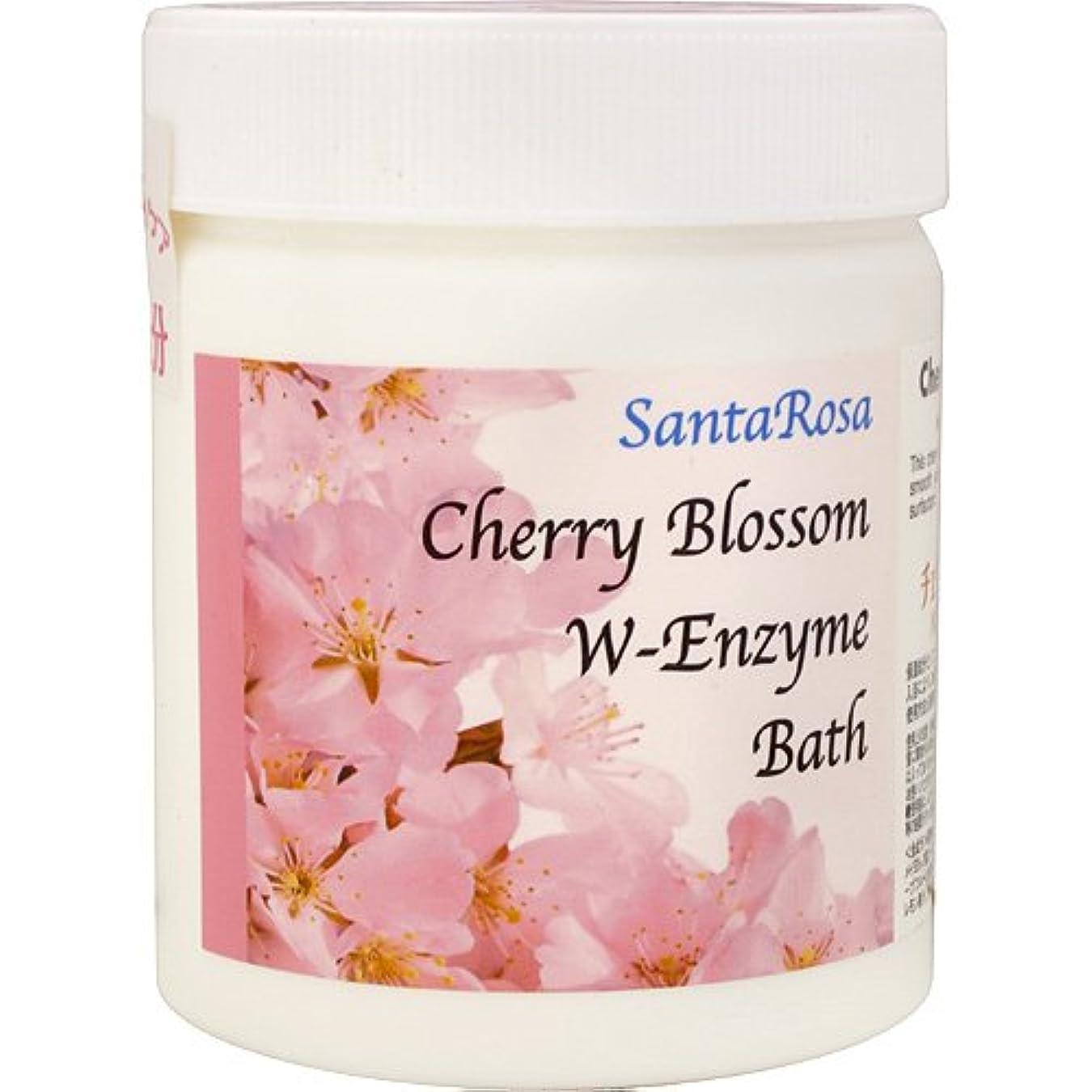 サンタローザ W酵素バス チェリーブラッサム