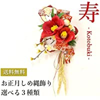 Merci la fleur お正月飾り 完成品 選べる3種 しめ縄飾り (雅(ミヤビ))
