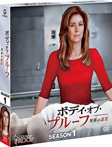 ボディ・オブ・プルーフ/死体の証言 シーズン1 コンパクト BOX [DVD]の詳細を見る