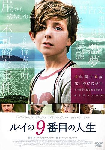 ルイの9番目の人生 [DVD]