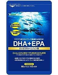 DHA + EPA 約3ヶ月分/90粒 (オメガ系 α-リノレン酸) ビンチョウマグロの頭部のみを贅沢に使用!トランス脂肪酸 0mg