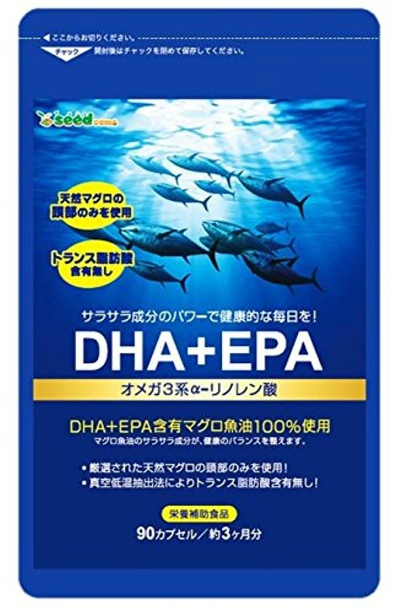 ポジティブ即席死んでいるシードコムス seedcoms DHA + EPA オメガ系 α-リノレン酸 ビンチョウマグロの頭部のみを贅沢に使用!トランス脂肪酸 0mg 約3ヶ月分 90粒