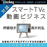 高木利弘スペシャルトーク スマートTVと動画ビジネス