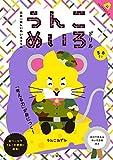 日本一楽しい迷路ドリル うんこめいろドリル (うんこドリルシリーズ)