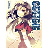カッティング~Case of Mio Entanglement~ (HJ文庫)