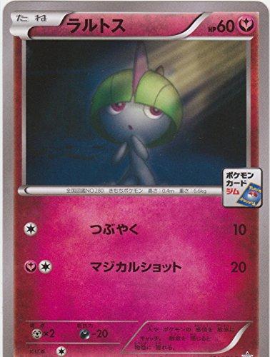 ポケモンカード ラルトス 131/XY-P