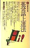 英会話上達法 (講談社現代新書 470)