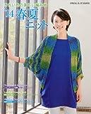 きれい色の美しい編み地'14春夏ニット (ブルーガイド・グラフィック) 画像