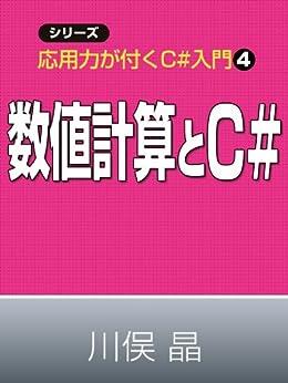 [川俣晶]のシリーズ・応用力が付くC#入門『数値計算とC#』