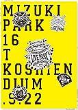 水樹奈々 【LIVE PARK 2016】 パンフレット