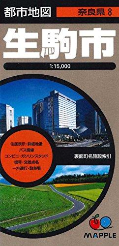 都市地図 奈良県 生駒市 (地図 | マップル)