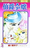 伯爵令嬢 (10) (Hitomi comics)