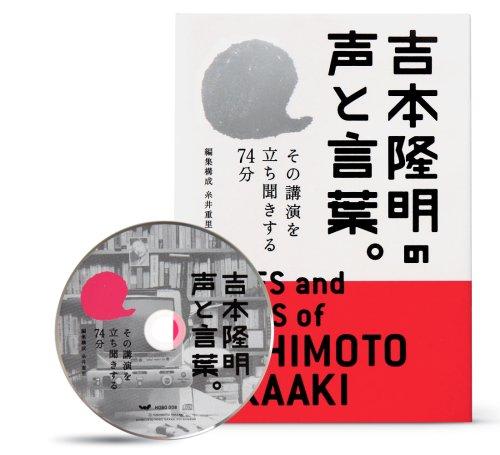 吉本隆明の声と言葉。〜その講演を立ち聞きする74分〜 (Hobonichi books)の詳細を見る