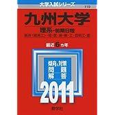 九州大学(理系-前期日程) (2011年版 大学入試シリーズ)