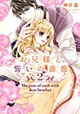 お兄様と誓いの薔薇 2 (ミッシィコミックス)