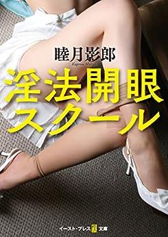 [睦月影郎]の淫法開眼スクール (悦文庫)