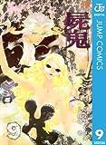 屍鬼 9 (ジャンプコミックスDIGITAL)