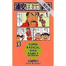 浦安鉄筋家族(13)【期間限定 無料お試し版】 (少年チャンピオン・コミックス)