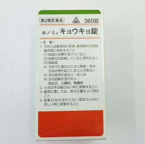 (医薬品画像)ホノミキョウキョ錠