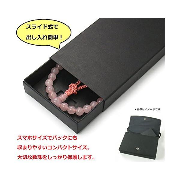 念珠堂 < 日本製 数珠セット> 紫檀 白虎眼...の紹介画像5