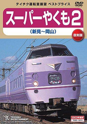 2018-03-21 【ベストプライス】スーパーやくも2 (新見~岡山)[DVD]