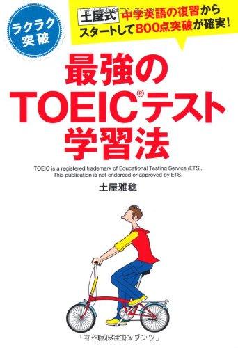 ラクラク突破 最強のTOEICテスト学習法の詳細を見る