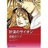 誘拐されて始まる恋 セット 誘拐されて始まる恋 セット (ハーレクインコミックス)